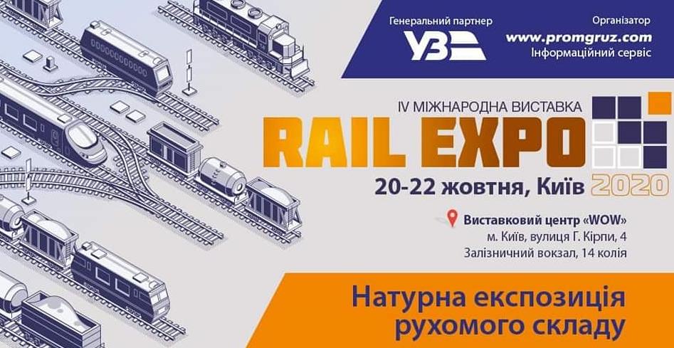 Участь у виставці Rаil Expo 2020