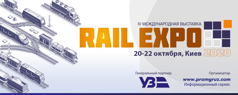 Участие в выставке Rail Expo 2020