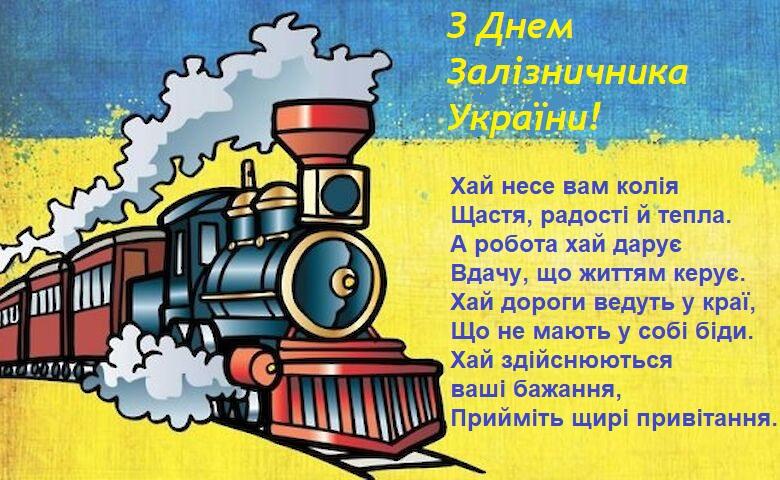 З Днем Залізничника України!